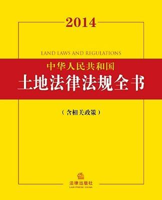 2014中华人民共和国土地法律法规全书.pdf