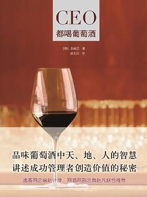 CEO都喝葡萄酒.pdf