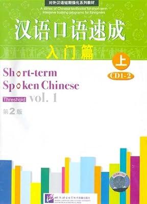 汉语口语速成入门篇.pdf