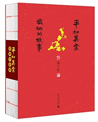 平如美棠:我俩的故事.pdf