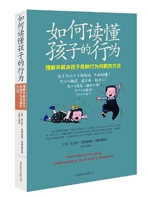 如何读懂孩子的行为:理解并解决孩子各种行为问题的方法.pdf