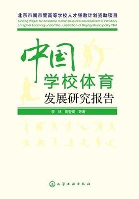 中国学校体育发展研究报告.pdf