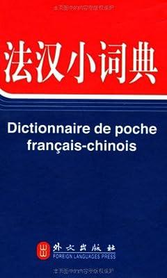 法汉小词典.pdf