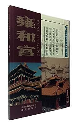 北京地方志·风物图志丛书:雍和宫.pdf