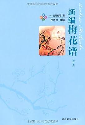 新编梅花谱.pdf