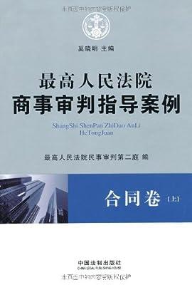 最高人民法院商事审判指导案例•合同卷.pdf
