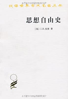 思想自由史.pdf