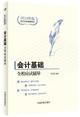 会计从业资格考试:会计基础全程应试辅导.pdf
