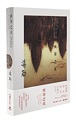 吴哥之美.pdf