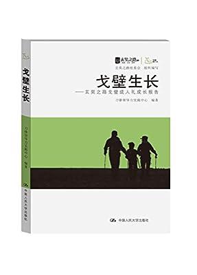 戈壁生长:玄奘之路戈壁成人礼成长报告.pdf