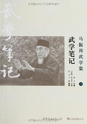 马振邦武学集2:武学笔记.pdf