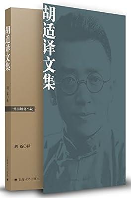 胡适译文集——外国短篇小说.pdf