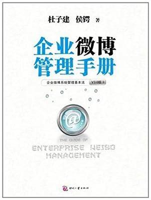 企业微博管理手册.pdf