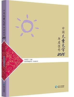 中国儿童文学年度佳作2015.pdf