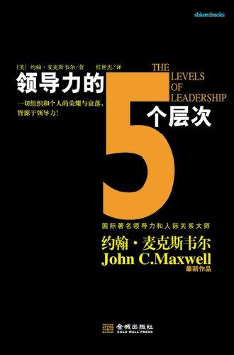领导力的5个层次/约翰·麦克斯韦尔下载