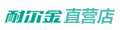 深圳市耐尔金科技有限公司