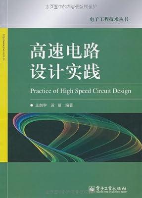 高速电路设计实践.pdf