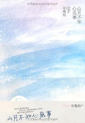 山月不知心底事.pdf