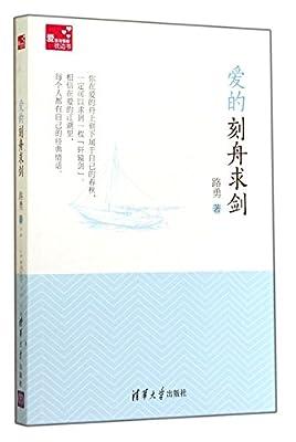 爱的刻舟求剑/爱情与情感枕边书.pdf