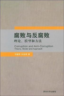 腐败与反腐败:理论、模型和方法.pdf