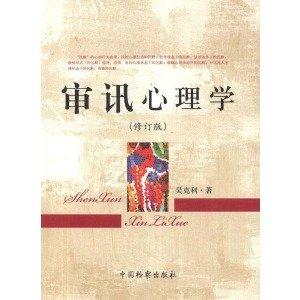 审讯心理学.pdf