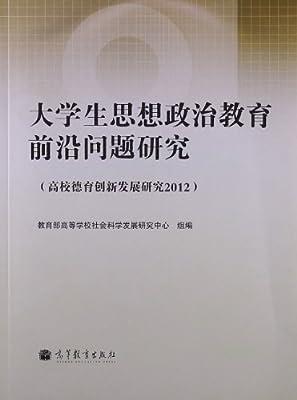 大学生思想政治教育前沿问题研究.pdf