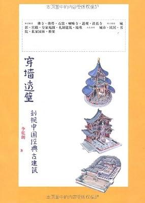 穿墙透壁:剖视中国经典古建筑.pdf