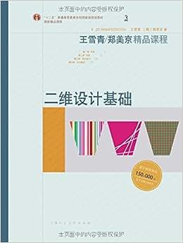 《二维设计基础》 郑美京, 王雪青【摘要 书评 试读】