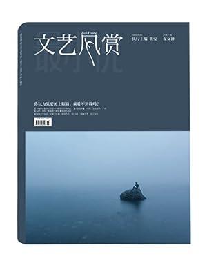 文艺风赏•夜女神.pdf