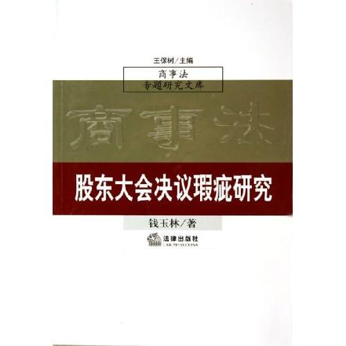 股东大会决议瑕疵研究/商事法专题研究文库