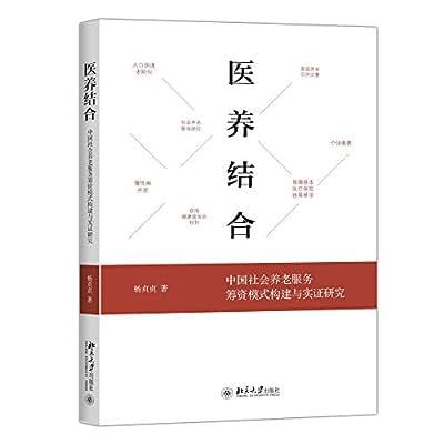 中国社会养老服务筹资模式构建与实证研究:医养结合.pdf