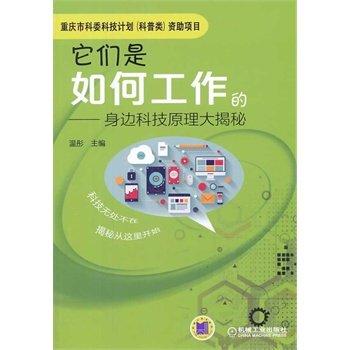 它们是如何工作的:身边科技原理大揭秘.pdf