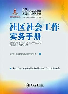 社区社会工作实务手册.pdf