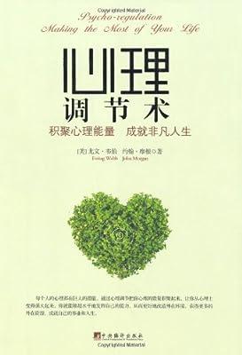 心理调节术.pdf