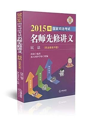 2015年国家司法考试名师先修讲义 民法 民法体系25图.pdf