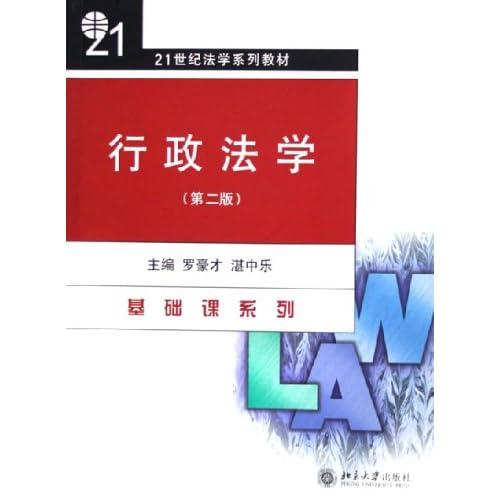 行政法学(21世纪法学系列教材)/基础课系列