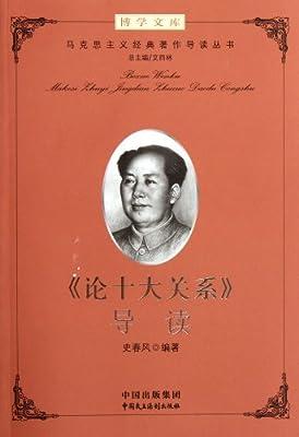 《论十大关系》导读.pdf