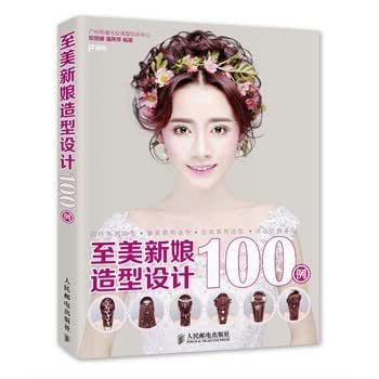 至美新娘造型设计100例.pdf