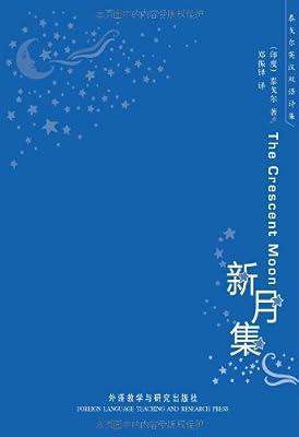 泰戈尔英汉双语诗集:新月集.pdf