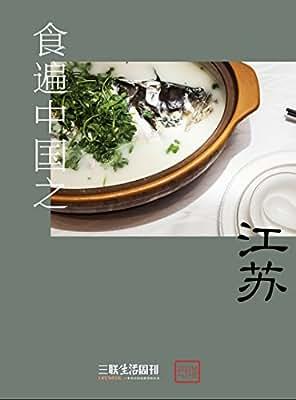 食遍中国之江苏.pdf