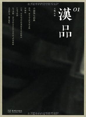 汉品01:古建筑七面体.pdf