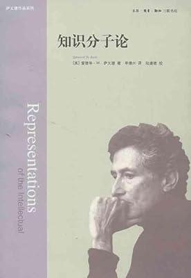 知识分子论.pdf