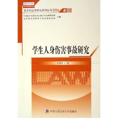 学生人身伤害事故研究/青少年法律研究系列丛书/青少年法律研究文库