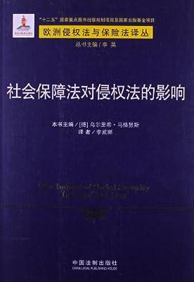社会保障法对侵权法的影响.pdf
