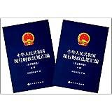 中华人民共和国现行财政法规汇编(社会保障卷上下)