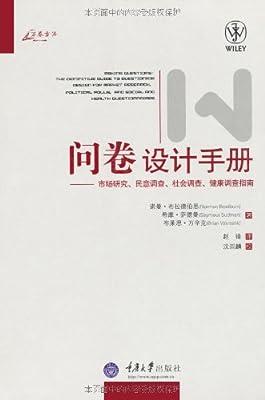 问卷设计手册:市场研究、民意调查、社会调查、健康调查指南.pdf