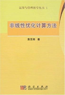 非线性优化计算方法.pdf