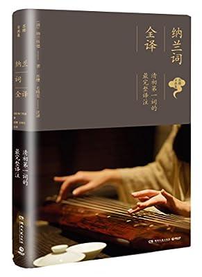 纳兰词全译:清初第一词的最完整译注.pdf