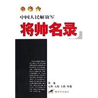 中国人民解放军:将帅名录
