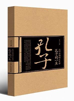 永不妥协的大生命:孔子的一生.pdf